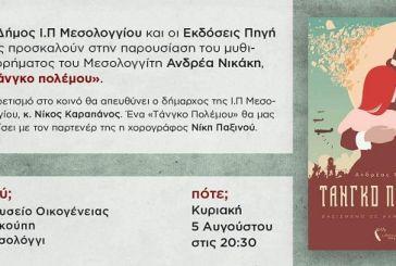 «Ταγκό Πολέμου»: το βιβλίο του Ανδρέα Νικάκη παρουσιάζεται στο Μεσολόγγι