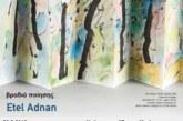 Βραδιά ποίησης της Ετέλ Αντνάν στη Ναύπακτο