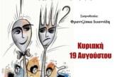 Ένα ακόμη «δείπνο ηλιθίων» την Κυριακή στο Αιτωλικό