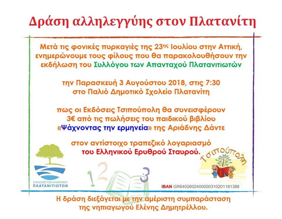 drasi-allilegiis-3-8-18