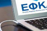 Ερώτηση Γ. Βαρεμένου για τη δυσλειτουργία των υπηρεσιών του ΕΦΚΑ στη Δυτική Ελλάδα