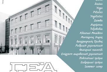 Ξεκινούν οι εγγραφές στα τμήματα της Γυμναστικής Εταιρείας Αγρινίου