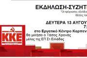 Εκδήλωση – συζήτηση στο Καρπενήσι για τις τρέχουσες εξελίξεις και τη θέση του ΚΚΕ