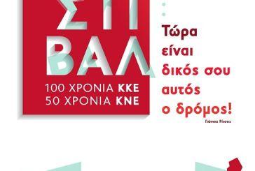 Φεστιβάλ ΚΚΕ- ΚΝΕ στο Μεσολόγγι