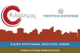 «ΦιλόΔημος»: Αναλυτικά η κατανομή ποσών στους δήμους της Αιτωλοακαρνανίας