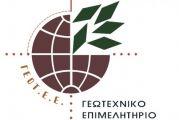 Το νέο Δ.Σ. του Παραρτήματος Πελοποννήσου & Δυτ. Στερεάς Ελλάδας του ΓΕΩΤΕΕ
