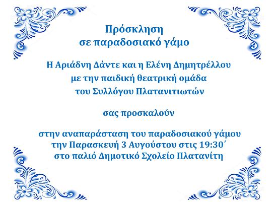 invitation-platanitis-3-8-18