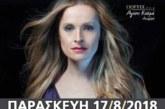 «Κοσμάς Αιτωλός 2018»: Συναυλία με την Ηρώ Σαΐα στο Θέρμο