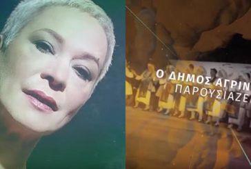 Συναυλία Μελίνας Κανά και Διεθνές Φεστιβάλ Χορών στο Αγρίνιο – Δείτε τα promo videos