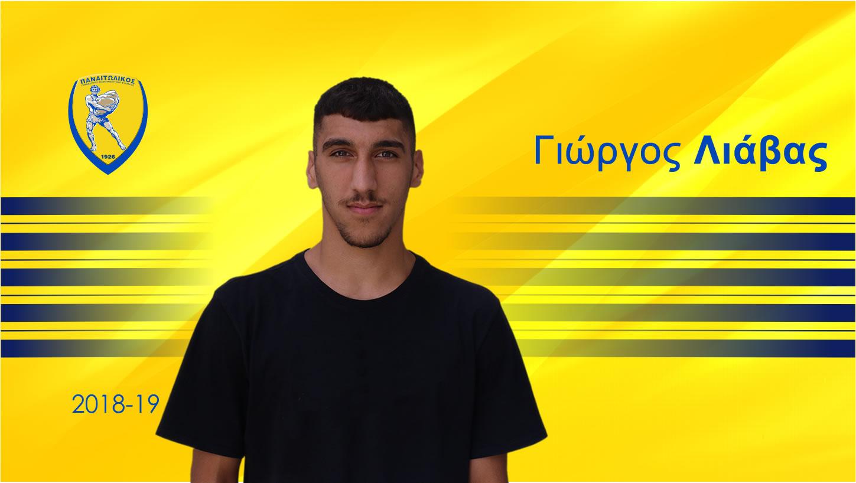 Επαγγελματικό συμβόλαιο με Παναιτωλικό για τον 17χρονο Γ. Λιάβα