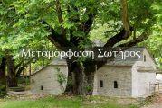 Δοξολογία στο εκκλησάκι Μεταμορφώσεως του Σωτήρος στην Ανατολική Φραγκίστα Αγράφων (βίντεο)