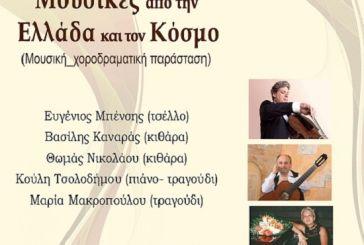 Μουσικές από όλο τον κόσμο στη Ναύπακτο