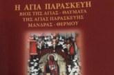 Αρχίζουν στο Θέρμο οι εκδηλώσεις προς τιμήν του Κοσμά του Αιτωλού