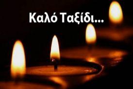 Αύριο, Πέμπτη, στο Αγρίνιο η κηδεία της Μαρίας Γιωτοπούλου