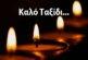 Συλλυπητήρια Αμφίλοχου για την απώλεια της Θάλειας Σαλμά