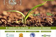 25ο Πανελλήνιο Συνέδριο στη Λιβαδειά για νέους αγρότες