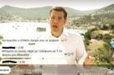 Ποιος Τσίπρας; Ο Μπάμπης! – Το μήνυμα στο «live» του πρωθυπουργικού διαγγέλματος, που έγινε viral