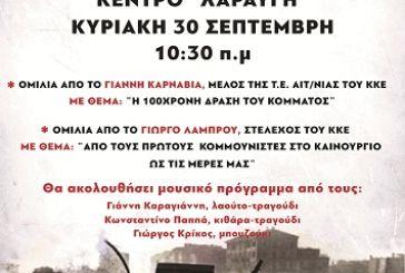 Eκδήλωση: «Η δράση του ΚΚΕ στην περιοχή Τριχωνίδας. Οι πρώτοι κομμουνιστές στο Καινούργιο»