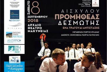 «Προμηθέας Δεσμώτης» το Σάββατο (8/9) στο Αρχαίο Θέατρο Μακύνειας  με ελεύθερη είσοδο