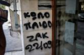 Συνθήματα στην είσοδο του γραφείου του Ναυπάκτιου δικηγόρου του κοσμηματοπώλη