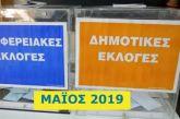 Η στήριξη σε συνδυασμούς επί τάπητος στη χθεσινή συνεδρίαση της Νομαρχιακής ΣΥΡΙΖΑ