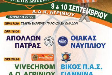 Αγρίνιο: το πρόγραμμα του 1ου Τουρνουά Μπάσκετ «Μαργαρίτα  Σαπλαούρα»