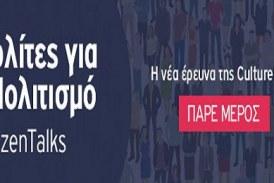 Πες την άποψή σου για τις πολιτιστικές δραστηριότητες στον Δήμο Αγρινίου
