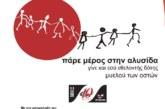 Δράση στην Πάτρα για την Παγκόσμια Ημέρα Εθελοντή Δότη Μυελού των Οστών!