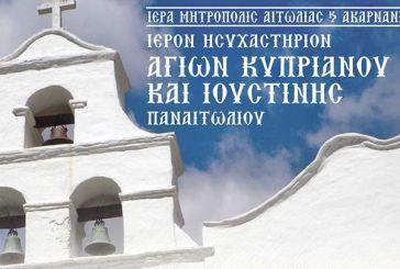 Το πρόγραμμα της Ιεράς Πανηγύρεως του Ησυχαστηρίου Αγίων Κυπριανού και Ιουστίνης στο Παναιτώλιο