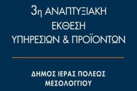 Η Ένωση Δήμων της GreciaSalentina στην 3η Αναπτυξιακή Έκθεση στο Μεσολόγγι