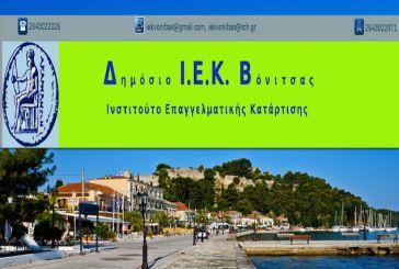 Εκπρόθεσμες εγγραφές στο Δημόσιο ΙΕΚ Βόνιτσας