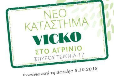 Εγκαινιάζεται το νέο κατάστημα VICKO στο Αγρίνιο