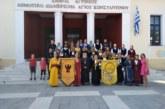 Μικρασιάτες και Πόντιοι του Αγ. Κωνσταντίνου τίμησαν την 96η επέτειο της μικρασιατικής καταστροφής