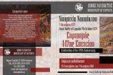 Εκδηλώσεις για την 447η επέτειο από τη Ναυμαχία της Ναυπάκτου