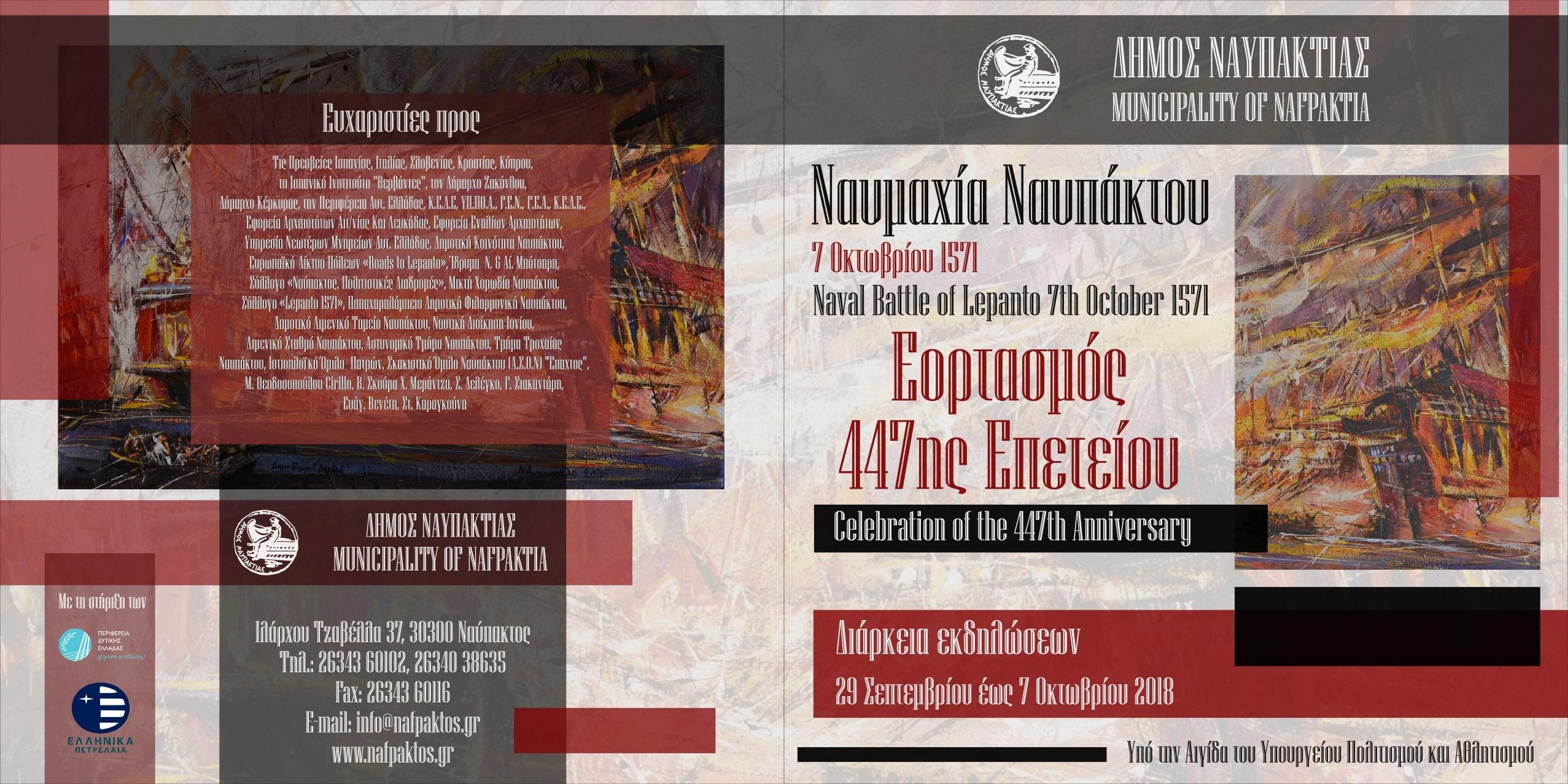 Συνεχίζονται   οι εκδηλώσεις για τη Ναυμαχία της Ναυπάκτου