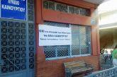 Ομόφωνη απόφαση της Β' ΕΛΜΕ για την έγκριση ειδικότητας στο ΕΠΑΛ Καινουργίου