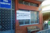 Σε κατάληψη το ΕΠΑΛ Καινουργίου: εγκρίθηκε η μία ειδικότητα-πιέζουν για τμήμα ψυκτικών