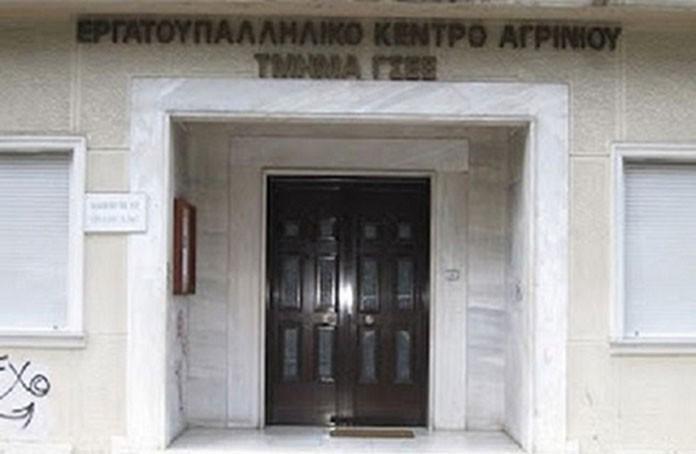 """Το Εργατικό Κέντρο Αγρινίου καταγγέλλει """"αντεργατικούς σχεδιασμούς της Τράπεζας Πειραιώς"""""""