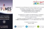 Το Δημόσιο ΙΕΚ Μεσολογγίου στην 3η Αναπτυξιακή Έκθεση του δήμου