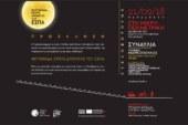 Ευρωπαϊκό διήμερο στη Δυτική Ελλάδα- πρόγραμμα δράσεων σε Πάτρα και Αγρίνιο