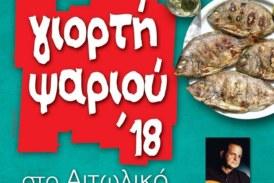 Γιορτή ψαριού στο Αιτωλικό στις 29 Σεπτεμβρίου