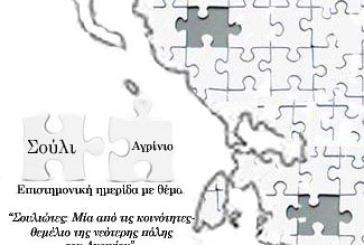 Ημερίδα με θέμα «Σουλιώτες, μία απ' τις κοινότητες-θεμέλιο της νεότερης πόλης του Αγρινίου».