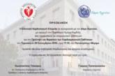 Αγρίνιο: δράσεις πρόληψης Υγείας στα πλαίσια του Καρδιολογικού Συνεδρίου