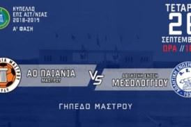 Κύπελλο Αιτωλοακαρνανίας: Στη Μάστρου την Τετάρτη η ΑΕΜ