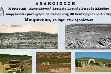 Αναβάλλεται η εκδρομή της Ιστορικής-Αρχαιολογικής Εταιρείας στη Μακρόνησο