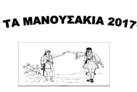 Ξεκίνησαν οι φετινές δραστηριότητες του συλλόγου «Μανουσάκια 2017»