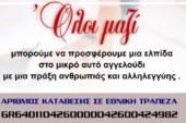 Κάλεσμα του Δήμου Ναυπακτίας σε βοήθεια για δίχρονη που πάσχει από σπάνια ανωμαλία