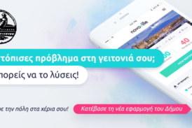 Πώς θα λειτουργούν οι νέες ψηφιακές υπηρεσίες για τους πολίτες του δήμου Ναυπακτίας