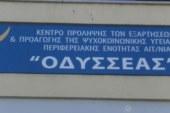 Στελέχη του Κέντρου Πρόληψης «Οδυσσέας» σε επιστημονική συνάντηση στη Λιουμπλιάνα