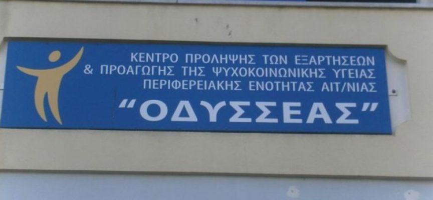 """Βιωματικό εργαστήρι για ενήλικες στο Αγρίνιο από το Κέντρο Πρόληψης """"Οδυσσέας"""""""